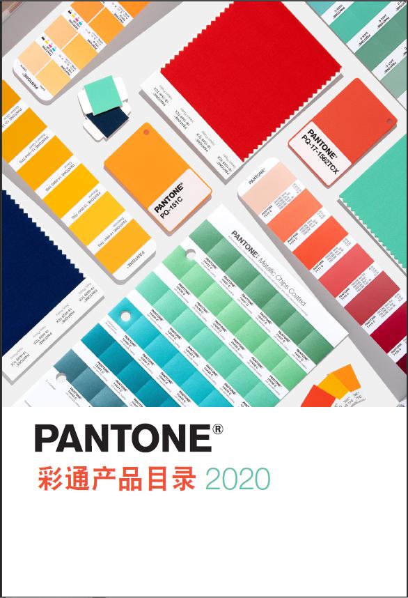 彩通产品目录2020